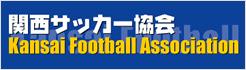 関西サッカー協会