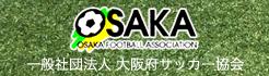 大阪府サッカー協会